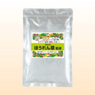 ほうれん草粉末100%(180g)