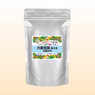 大麦若葉 青汁末 元気100(200g)