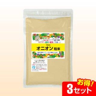 オニオン粉末(玉ねぎ)(200g)【3セット】
