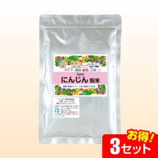 にんじん粉末(200g)【3セット】