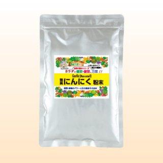 無臭にんにく粉末100%(100g)