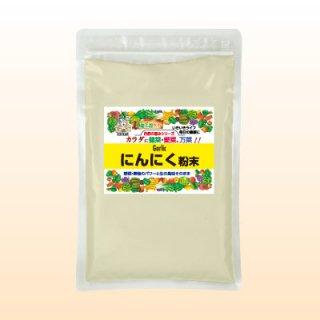 にんにく粉末(200g)