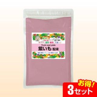 紫いも粉末100%(200g)【3セット】