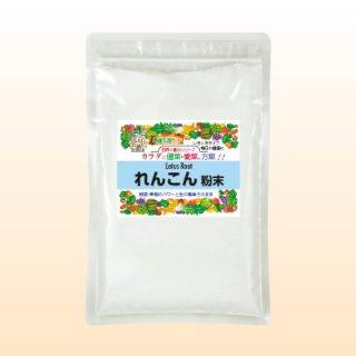 れんこん粉末100%(180g)