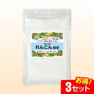 れんこん粉末100%(180g)【3セット】