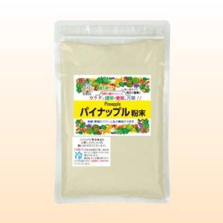 パイナップル粉末(150g)