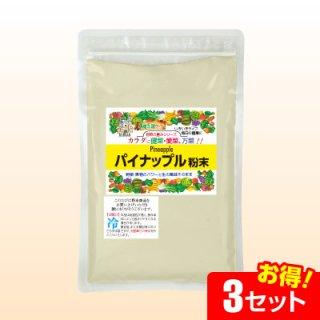 パイナップル粉末(150g)【3セット】