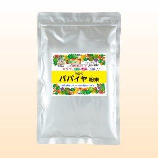 パパイヤ粉末(150g)