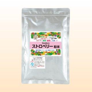 ストロベリー粉末(150g)