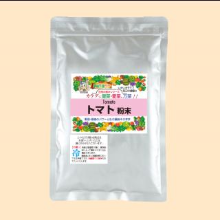 トマト粉末100%(200g)