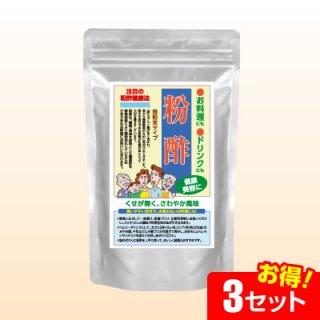 粉酢(200g)【3セット】