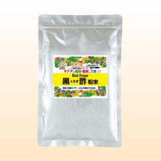 黒酢粉末(100g)