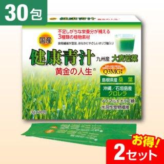 健康青汁(国産)(30包)【2セット】感謝特価50%OFF!