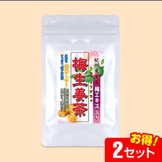 梅生姜茶 粉末(90g)【2セット】