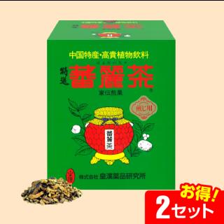 蕃麗茶 煎じ用(350g)【2セット】