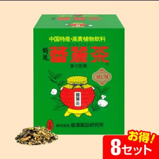 蕃麗茶 煎じ用(350g)【8セット】
