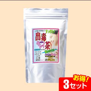 出・毒・キレイ茶 ティーバッグ(30包)【3セット】