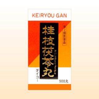 【第2類医薬品】桂枝茯苓丸(けいしぶくりょうがん)(900丸)