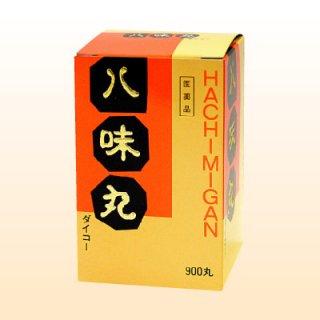 【第2類医薬品】八味丸(はちみがん)(900丸)