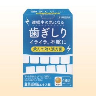 【第2類医薬品】薬王抑肝散エキス錠(やくおうよくかんさん)(48錠)
