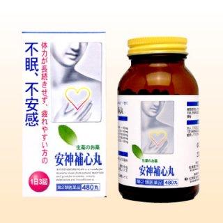 【第2類医薬品】安神補心丸(あんしんほしんがん)(480丸)