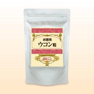 ウコン粒(秋ウコン+春ウコン)(250g/約833粒)徳用