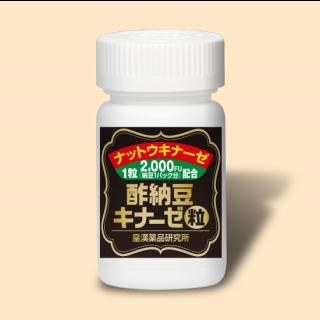 酢納豆キナーゼ粒(60粒)
