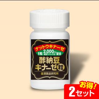 酢納豆キナーゼ粒(60粒)【2セット】