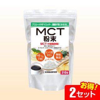 MCT粉末(310g)【2セット】