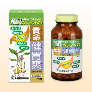 【第3類医薬品】貴命 健胃爽(きめいけんいそう)(360錠)