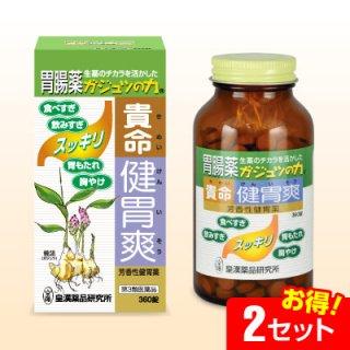 【第3類医薬品】貴命 健胃爽(きめいけんいそう)(360錠)【2セット】