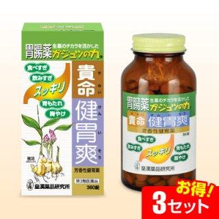 【第3類医薬品】貴命 健胃爽(きめいけんいそう)(360錠)【3セット】