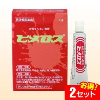 【指定第2類医薬品】ヒメロス(3g)【2セット】