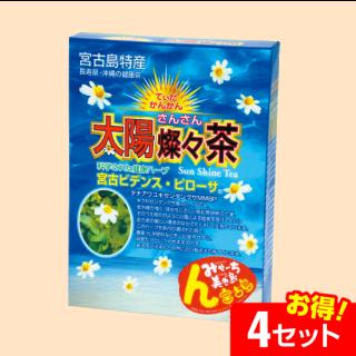 太陽燦々茶 ティーバッグ(15包)【4セット】