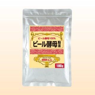 ビール酵母粉末(180g)