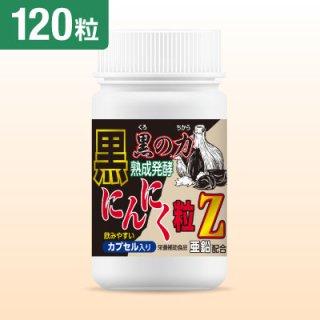 黒にんにく粒Z(120粒)