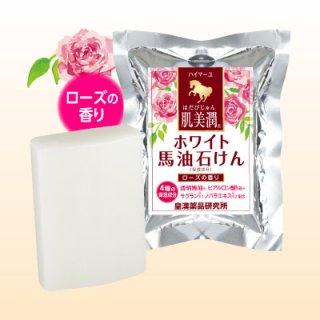 ハイ馬油 肌美潤 ホワイト馬油石けん(80g)