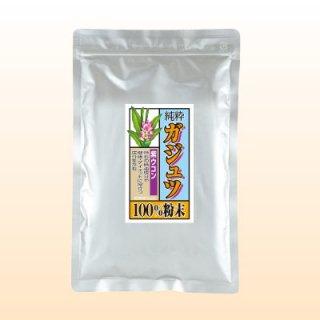 純粋ガジュツ粉末100%(紫ウコン)(110g)
