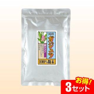 純粋ガジュツ粉末100%(紫ウコン)(110g)【3セット】