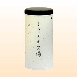 【※終売いたしました】しそエキス湯粉末(紫蘇)(150g)
