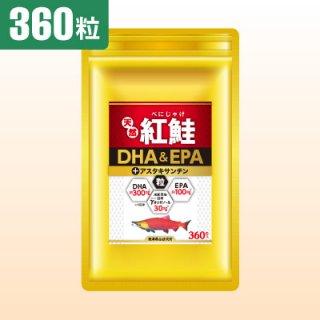 天然紅鮭DHA&EPA+アスタキサンチン粒(360粒)