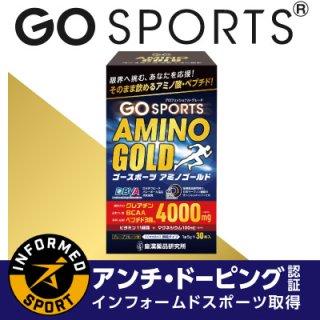 ゴースポーツアミノゴールド(30本)