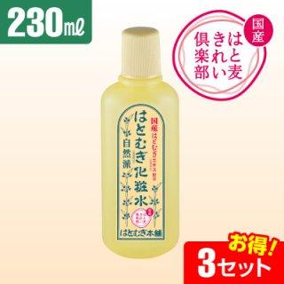 はとむぎ本舗 国産はとむぎ化粧水(230mL)【3セット】