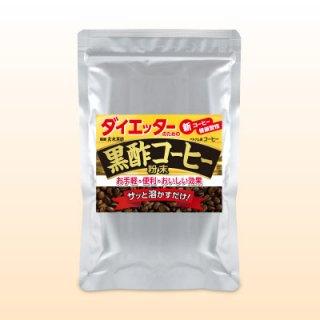 黒酢コーヒー 粉末(75g)