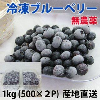 国産、無農薬の冷凍ブルーベリー1kg