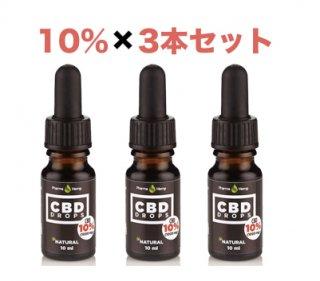 10%CBDオイルドロップ 3本セット  純度99%CBDクリスタル使用 通常より10%お得です 3000mgCBD