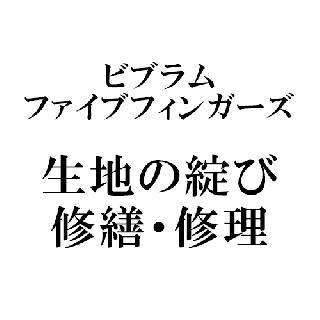 【修理】生地の綻びの修繕