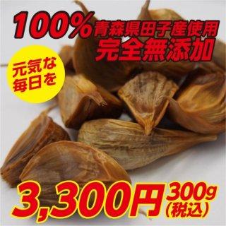 八福 熟成 スーパー黒にんにく(300g)