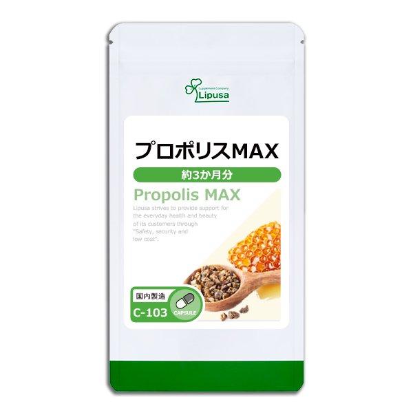 プロポリスMAX