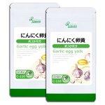 にんにく卵黄 約3か月分×2袋 C-110-2